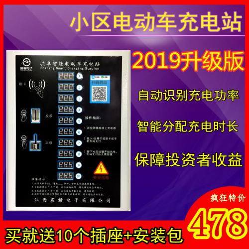 全新升級版計電量款智能10路電
